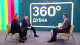 ИНТЕРВЬЮ 360° Дубна 14.02.2019