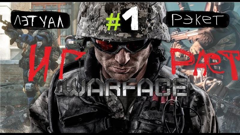 WarFace : Type 97 Начал играть именно с ним 2 часть!