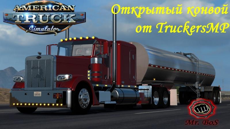 Открытый конвой от TruckersMP
