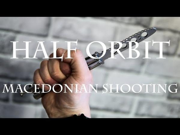 Нож-бабочка. Балисонг трюки, флиппинг для начинающих 8. Half Orbit, Macedonian Shooting