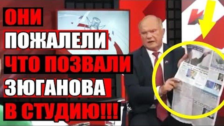 Телеведущая просит остановить прямой эфир, Зюганов говорит нереальные вещи 17.08.2018