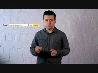 Как нейросети помогают Яндексу понимать смысл поисковых запросов