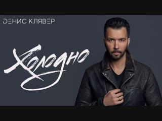 Премьера клипа! Денис Клявер - Холодно (07.12.2018)