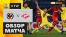 13.12.2018 Вильярреал - Спартак - 2:0. Обзор матча Лиги Европы УЕФА