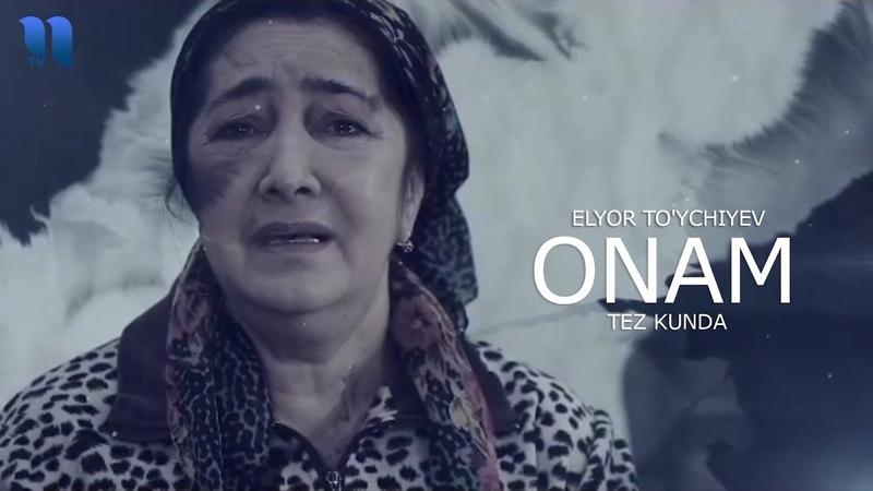 Elyor To'ychiyev - Onam (tizer) | Элёр Тўйчиев - Онам (тизер)