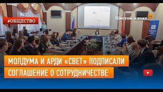 МолДума и АРДИ СВЕТ подписали соглашение о сотрудничестве