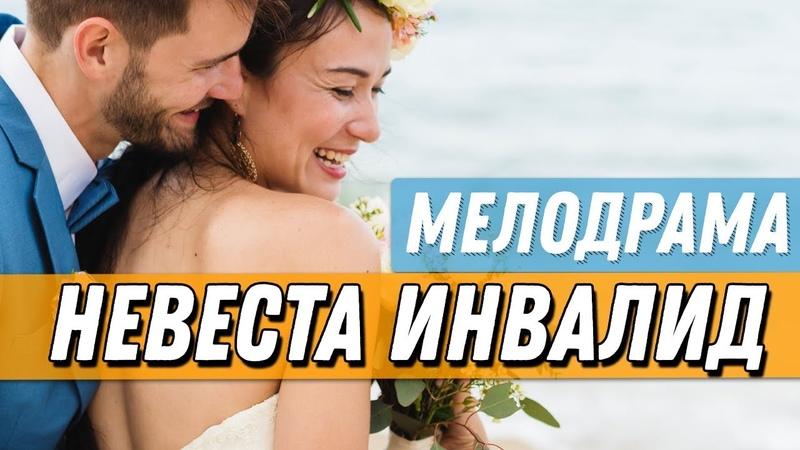 ПРЕКРАСНАЯ ЛЮБОВНАЯ ПРЕМЬЕРА 2019 - НЕВЕСТА ИНВАЛИД Русские мелодрамы 2019 1080 HD