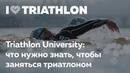 Triathlon University 1001 вопрос новичка о триатлоне Максим Журило и Сергей Макеенков
