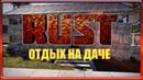 Rust: Отдых на даче (Зомби и сигнализация).