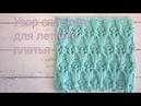 Ажурный эластичный узор резинка для летнего платья, топа