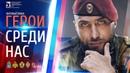 Фотовыставка Герои среди нас Белгород 2018