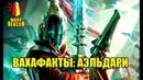 [18] ВМ 116 Вахафакты - Аэльдари / Эльдар