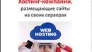 Заработок на хостингах от 120 000 рублей в месяц