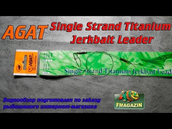 Видеообзор повдока Agat Single Strand Titanium Jerkbait Leader по заказу Fmagazin