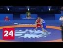 Борьба. Емелин и Сурков выиграли золото чемпионата мира - Россия 24