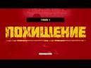 Mother Russia Bleeds 1 | С ПРАЗДНИЧКОМ