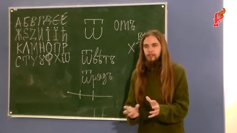 Андрей Ивашко Древнерусский язык с азовъ День 2 Часть 5