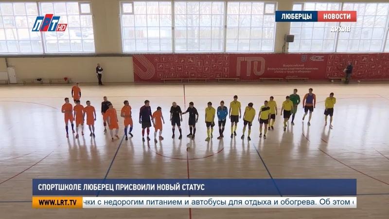 Спортивной школе Люберец присвоили новый статус
