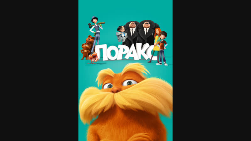 Лоракс - The Lorax