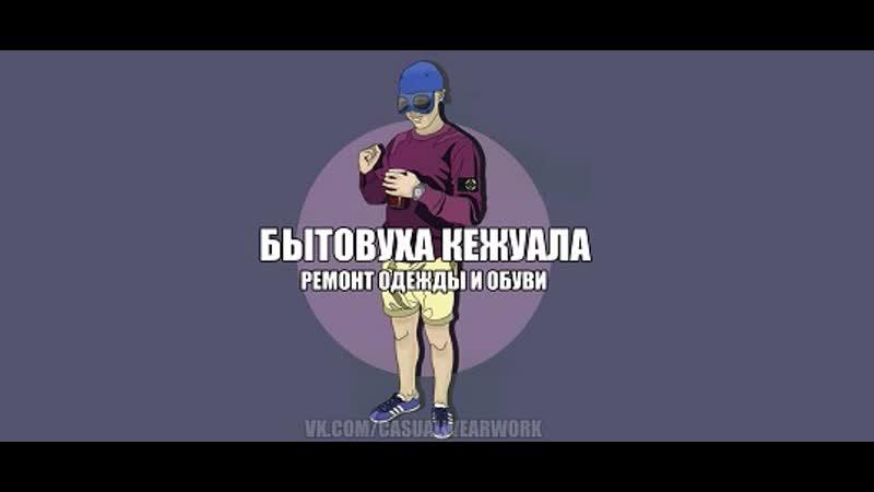 БЫТОВУХА КЕЖУАЛА   РЕМОНТ MA.STRUM