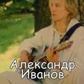 Музыка 80-90-2000-х on Instagram Александр Иванов - Я постелю тебе под ноги небо 1997 год.