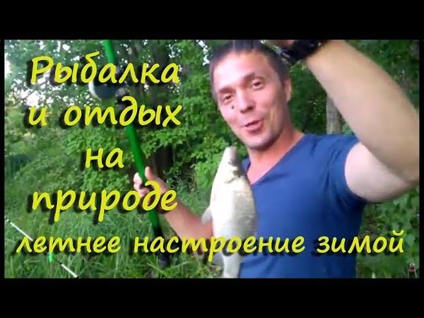 Забытая рыбалка летнее настроение зимой
