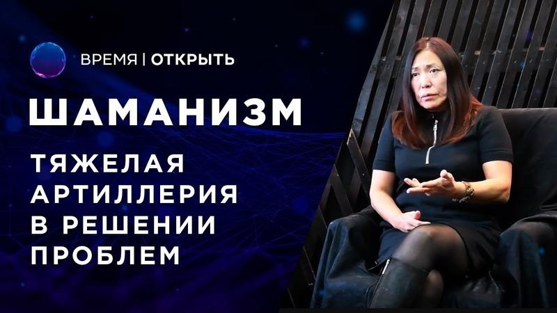Как становятся Шаманом?   Чойжалсанова Марина интервью для Канала Время Открыть   Часть 1