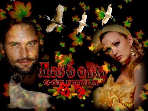 Любовь Осенняя — Аркадий Дар