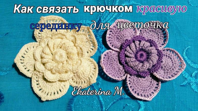 Середина цветка с диагональными лепесткам Мотив для Ирландского кружева