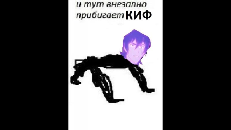 И ТУТ ВНЕЗАПНО ПРИБЕГАЕТ КИТ