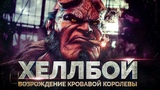Хеллбой 3: Возрождение кровавой королевы [Обзор] / [Трейлер на русском]