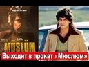Выходит в прокат турецкий фильм МЮСЛЮМ MUSLUM