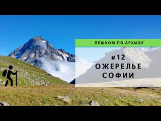 2018.08.05-13 Архыз. Ожерелье Софии