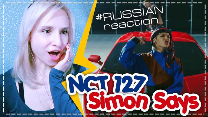 РЕАКЦИЯ НА NCT 127 - SIMON SAYS   KPOP ARI RANG
