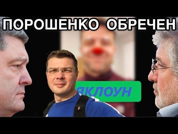 Петю испугал рейтинг Зеленского и натравил на него армию