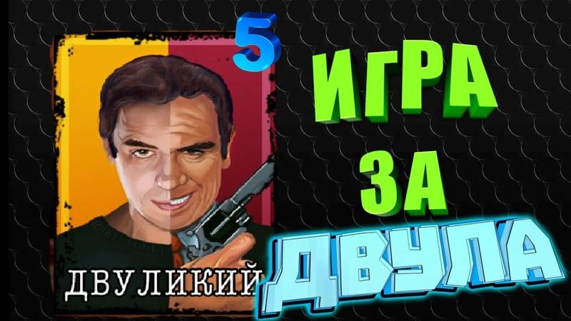 Играем за ДВУЛИКОГО Mafia Online №5