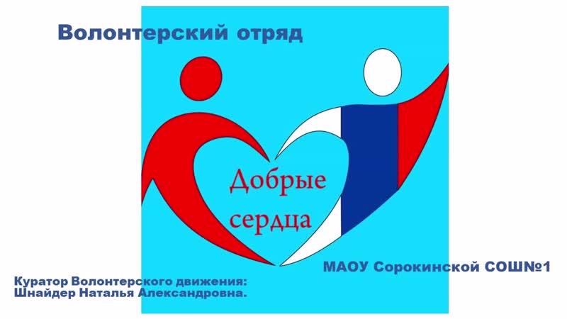 Волонтеры МАОУ Сорокинская СОШ№1 Средний