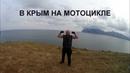 В Крым на мотоцикле, ЧАСТЬ1(Минск-Смоленск-Москва-Тула-Воронеж-Ростов-Краснодар-Джубга)