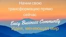 Начни свою трансформацию с Easy Buzzi Изи Бизи Легкий бизнес