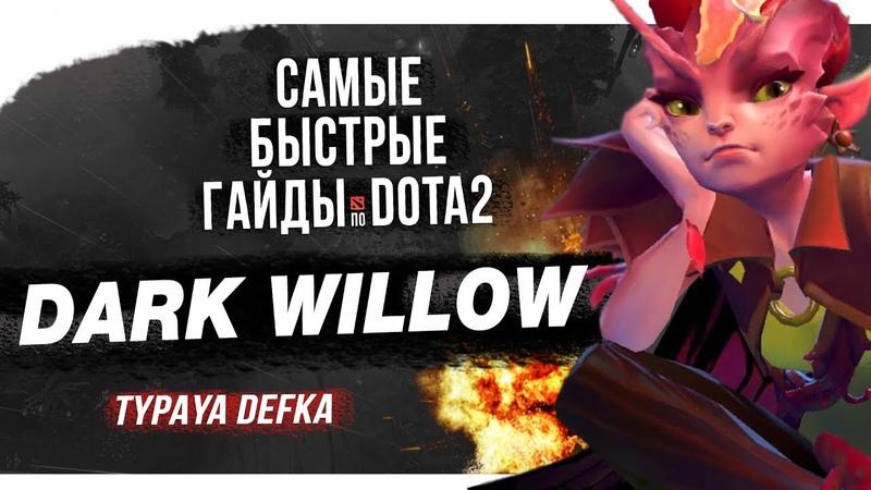 САМЫЙ БЫСТРЫЙ ГАЙД - DARK WILLOW - ТУПАЯ ДЕФКА DOTA 2