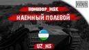 Помидор - наемный полевой UZ_NS (Узбекский клан)