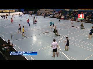 В Бресте прошёл международный турнир по бадминтону