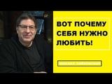 ВОТ ПОЧЕМУ СЕБЯ НУЖНО ЛЮБИТЬ! Михаил Лабковский психолог