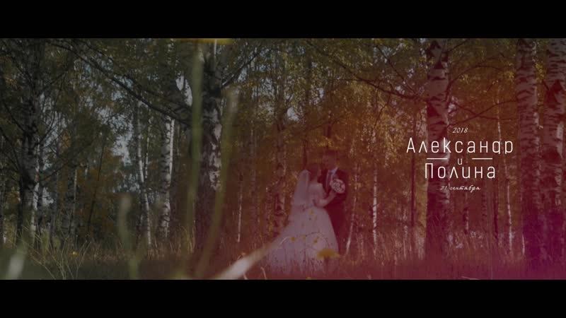 Александр и Полина - 21.09.2018__клип