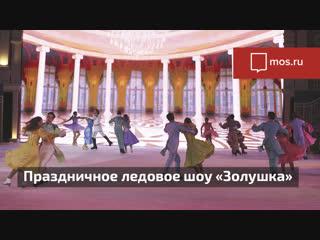 Ледовое шоу Золушка на фестивале Путешествие в Рождество