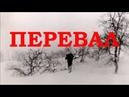 Фильм ПЕРЕВАЛ