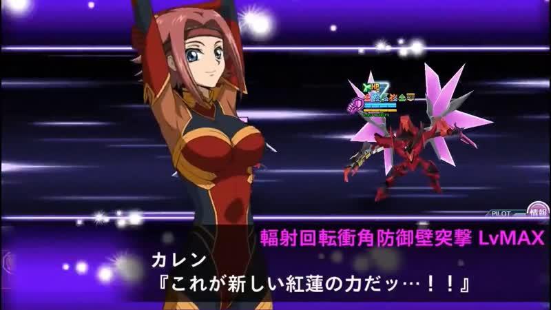 Super Robot Wars X-Ω Code Geass: Lelouch of the Resurrection Kallen
