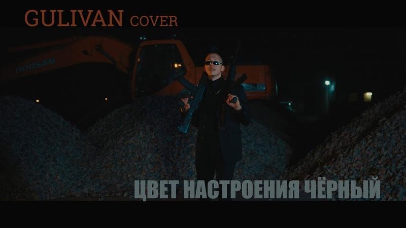 Цвет настроения чёрный Gulivan cover