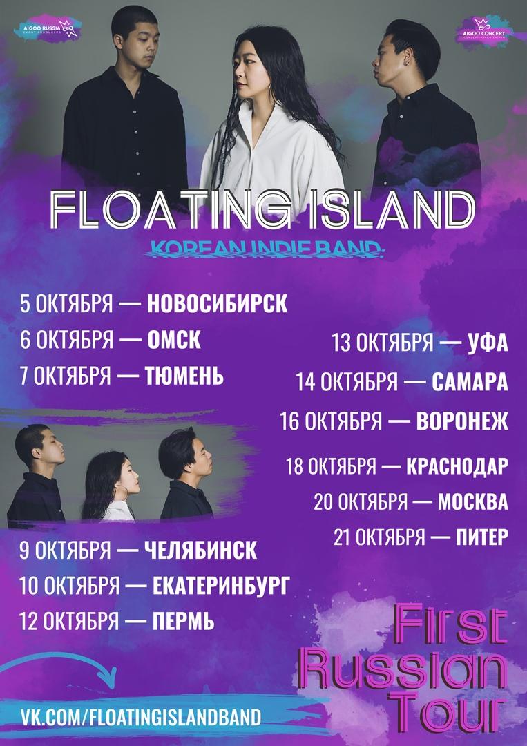 Афиша Москва K-Pop Party & Floating Island Concert в Москве