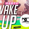 28-29 Марта - WakeUpParty.ru - фитнес-фестиваль